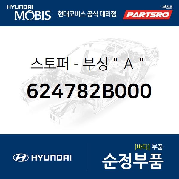 """스토퍼-부싱""""A"""" (624782B000) 베라크루즈, 싼타페 현대모비스부품몰"""