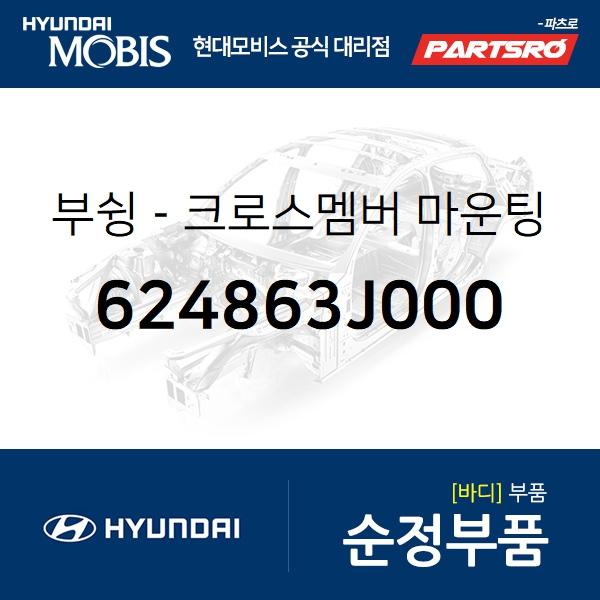 부슁-크로스멤버 마운팅 (624863J000) 베라크루즈 현대모비스부품몰
