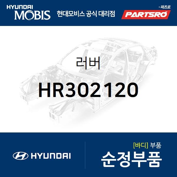 러버 (HR302120) 갤로퍼 현대모비스부품몰