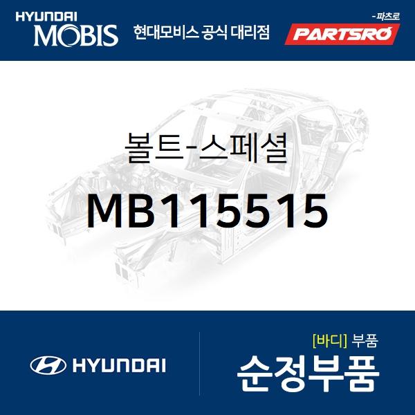 볼트-스페셜 (MB115515) 갤로퍼 현대모비스부품몰