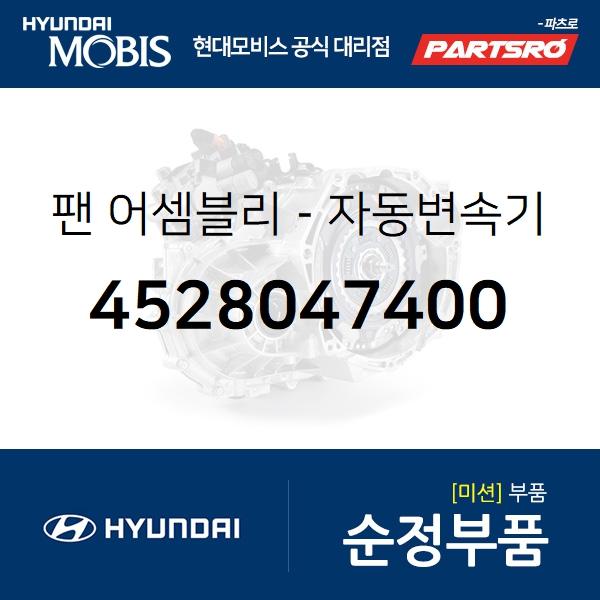 순정 자동변속기 오일팬 (4528047400) G70, G80, G90 현대모비스부품몰