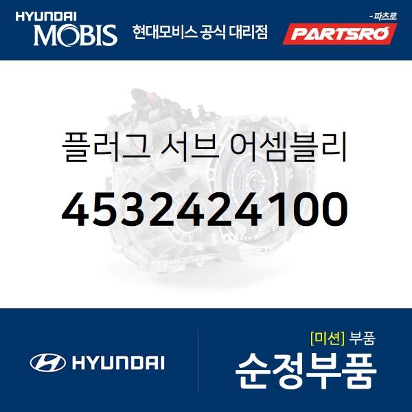 플러그 서브 (4532424100) 베라크루즈 현대모비스부품몰