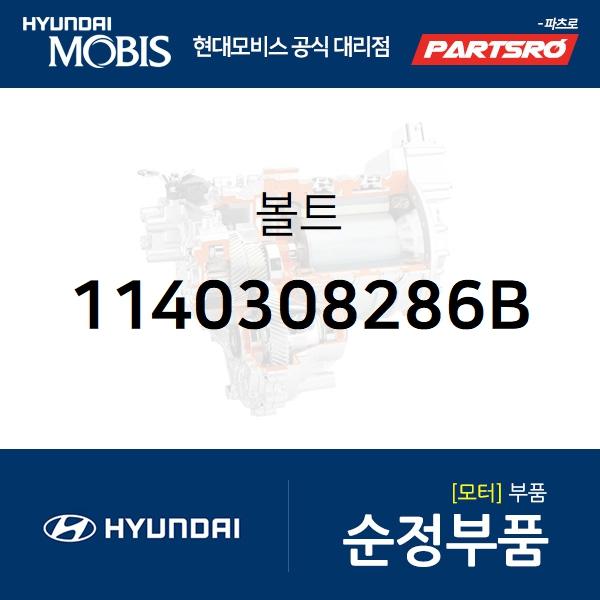 볼트(1개) (1140308286B) 아이오닉 전기차, 코나 전기차 현대모비스부품몰