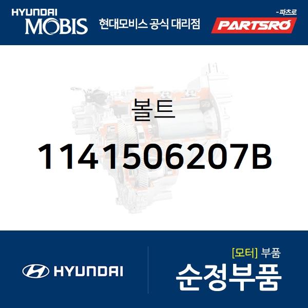 볼트(1개) (1141506207B) 그랜저 하이브리드, 그랜저XG, 쏘나타EF, 에쿠스, 투싼IX, 쏘나타YF 하이브리드, 쏘나타LF 하이브리드, 투싼 수소차, 유니버스 스페이스, 유니버스 익스프레스, 트라고 엑시언트 4X2, 트라고 엑시언트 6X4, 트라고 엑시언트 8X4/10X4,