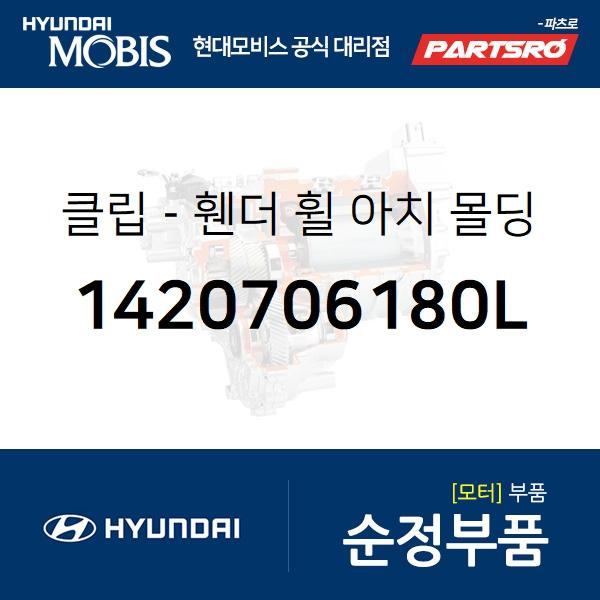 클립-휀다 휠 아치 몰딩 (1420706180L) 넥쏘, 투싼 현대모비스부품몰