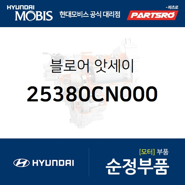 블로어 (25380CN000) 포터2 일렉트릭(전기차 EV) 현대모비스부품몰