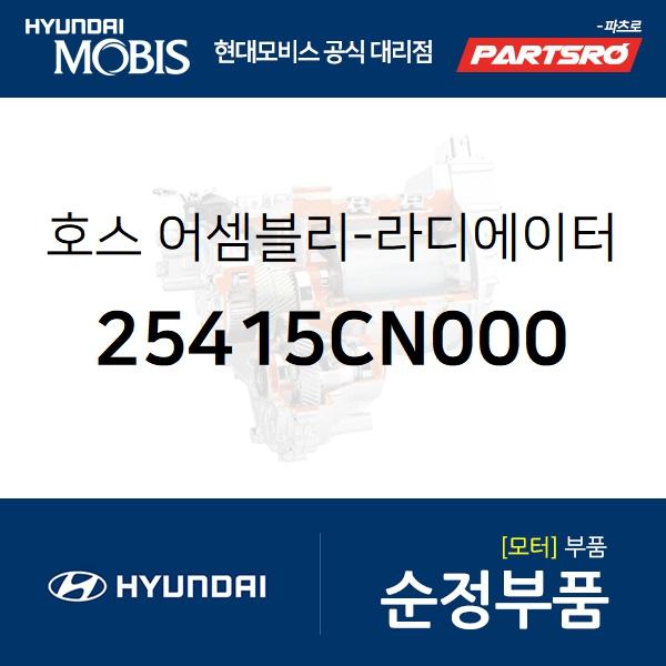 호스-라디에이터,하부 (25415CN000) 포터2 일렉트릭(전기차 EV) 현대모비스부품몰