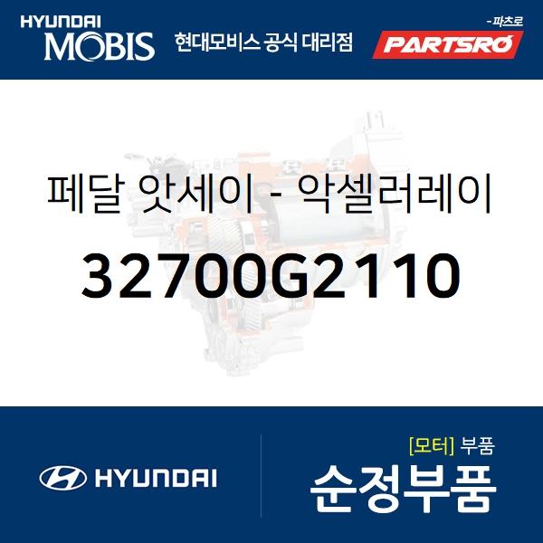 순정 악셀러레이터 페달 (32700G2110) 아이오닉 전기차, 아이오닉 하이브리드 현대모비스부품몰