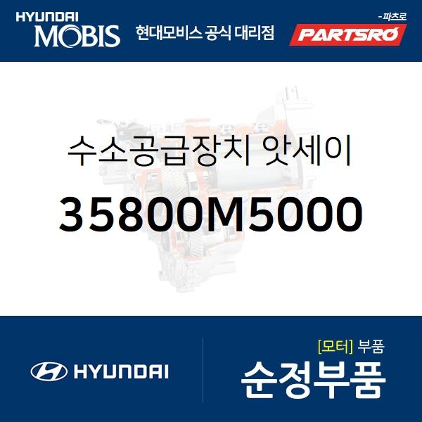 수소공급장치 (35800M5000) 넥쏘 현대모비스부품몰