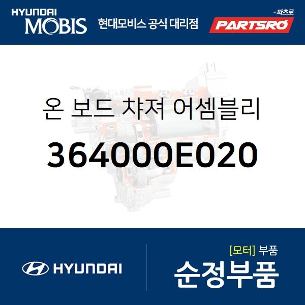 온 보드 챠져 (364000E020) 블루온 현대모비스부품몰