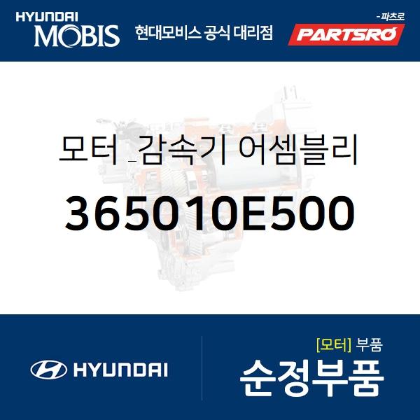 모터 & 감속기 (365010E500) 아이오닉 전기차 현대모비스부품몰