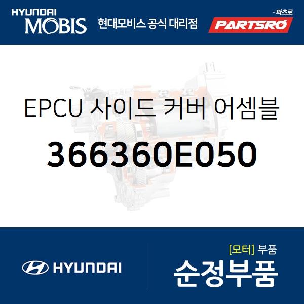 EPCU 사이드 커버 (366360E050) 아이오닉 전기차, 코나 전기차 현대모비스부품몰