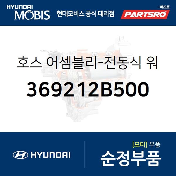 호스-전동식 워터펌프 인렛 (369212B500) 더뉴 코나 하이브리드 현대모비스부품몰