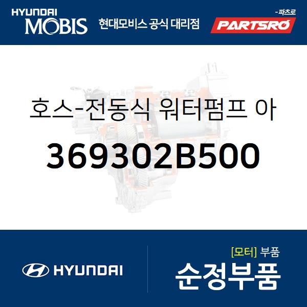 호스-전동식 워터펌프 아웃넥 (369302B500) 더뉴 코나 하이브리드 현대모비스부품몰
