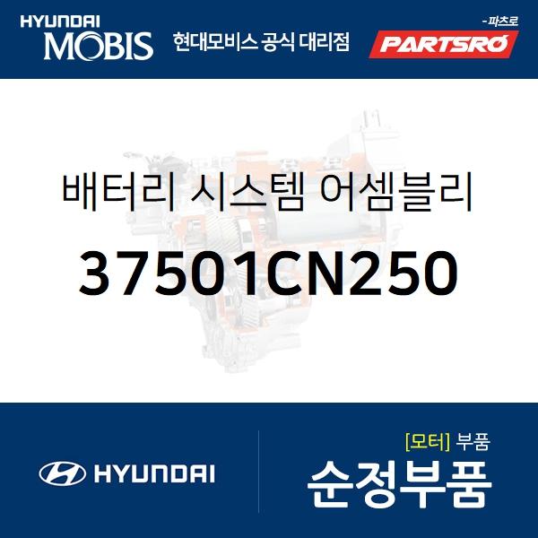 배터리 시스템 (37501CN250) 포터2 일렉트릭 현대모비스부품몰