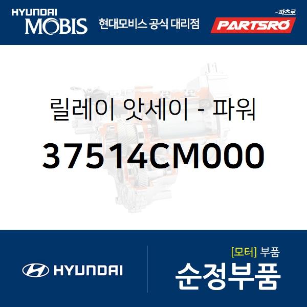 릴레이-파워 (37514CM000) 더뉴 코나 하이브리드 현대모비스부품몰