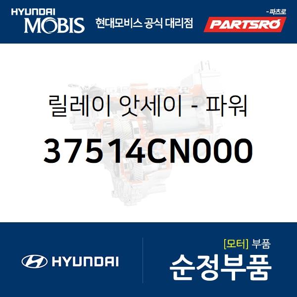 릴레이-파워 (37514CN000) 포터2 일렉트릭(전기차 EV) 현대모비스부품몰