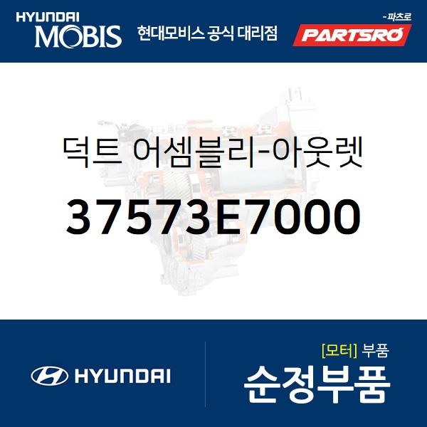 덕트-아웃렛 (37573E7000) 그랜저 하이브리드 현대모비스부품몰