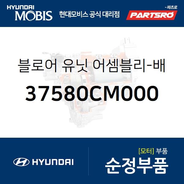 블로어 유닛-배터리 쿨링 (37580CM000) 더뉴 코나 하이브리드 현대모비스부품몰