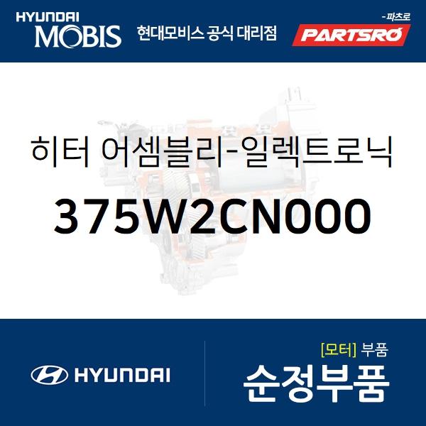 히터-일렉트로닉 (375W2CN000) 포터2 일렉트릭(전기차 EV) 현대모비스부품몰