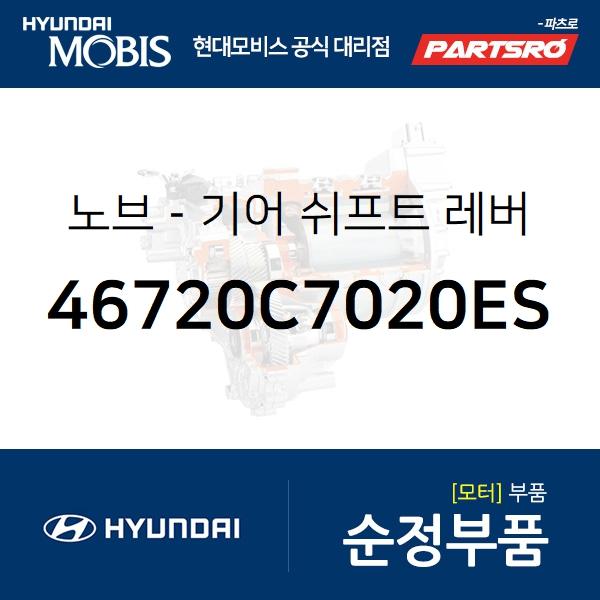 노브-기어 쉬프트 레버(기어봉) (46720C7020ES) 포터2 일렉트릭 현대모비스부품몰